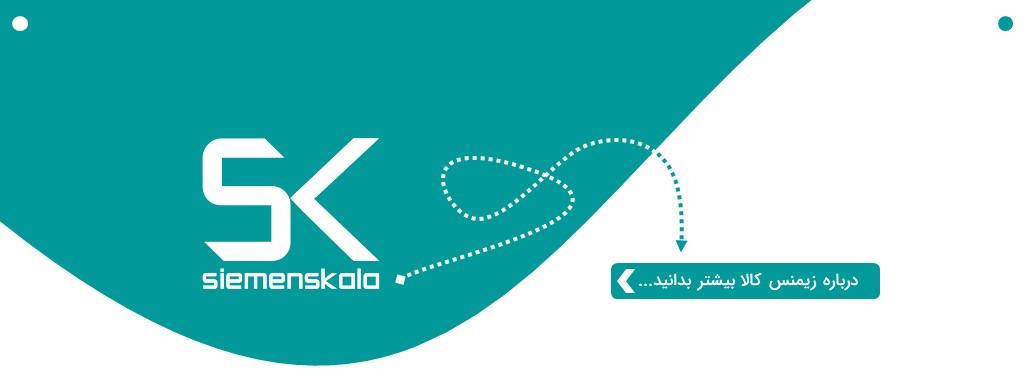 زیمنس کالا - واردات عمده کنتاکتور و اینورتر و سافت و درایو زیمنس در ایران